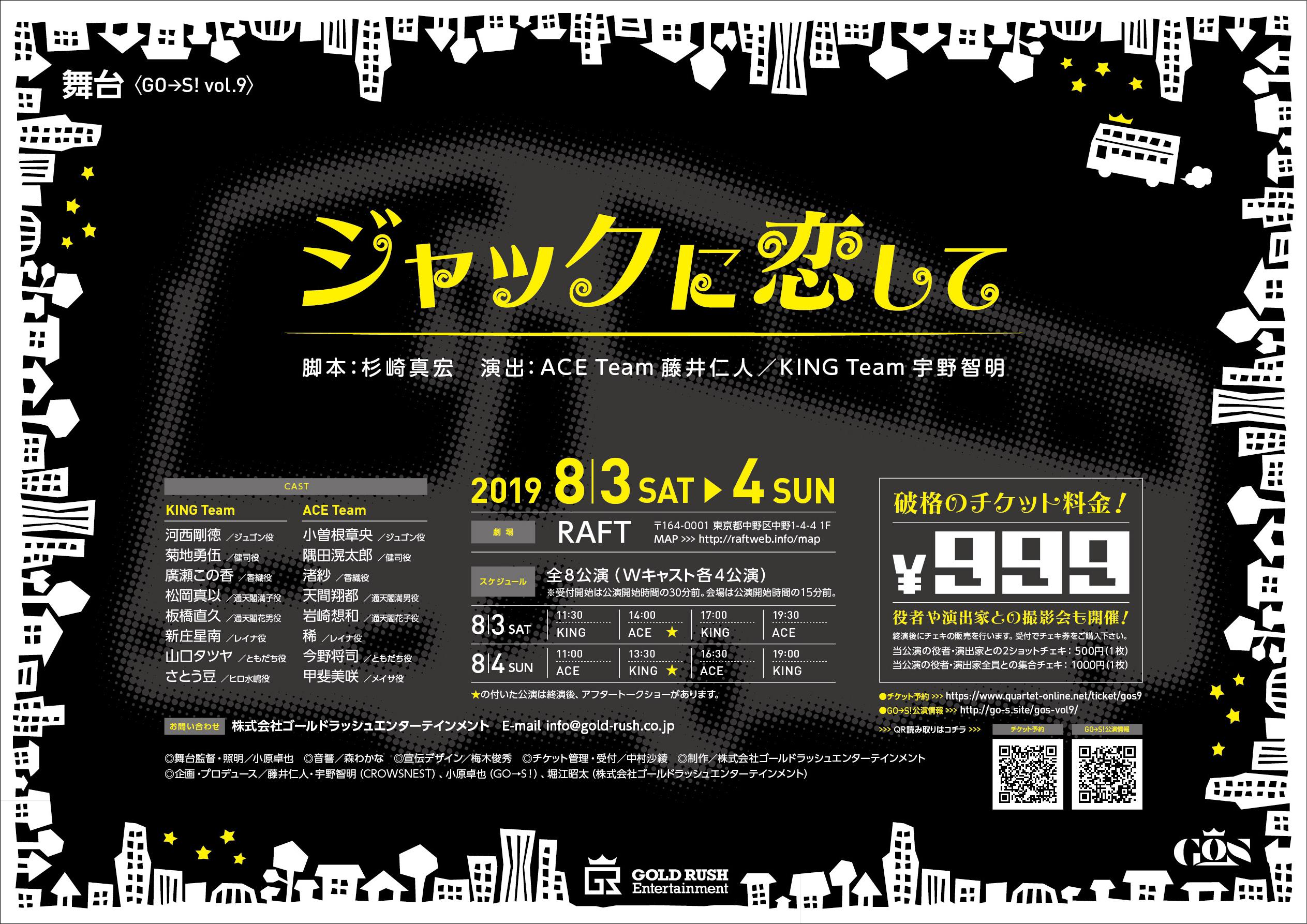 Go-s_vol9_公演チラシ0617s