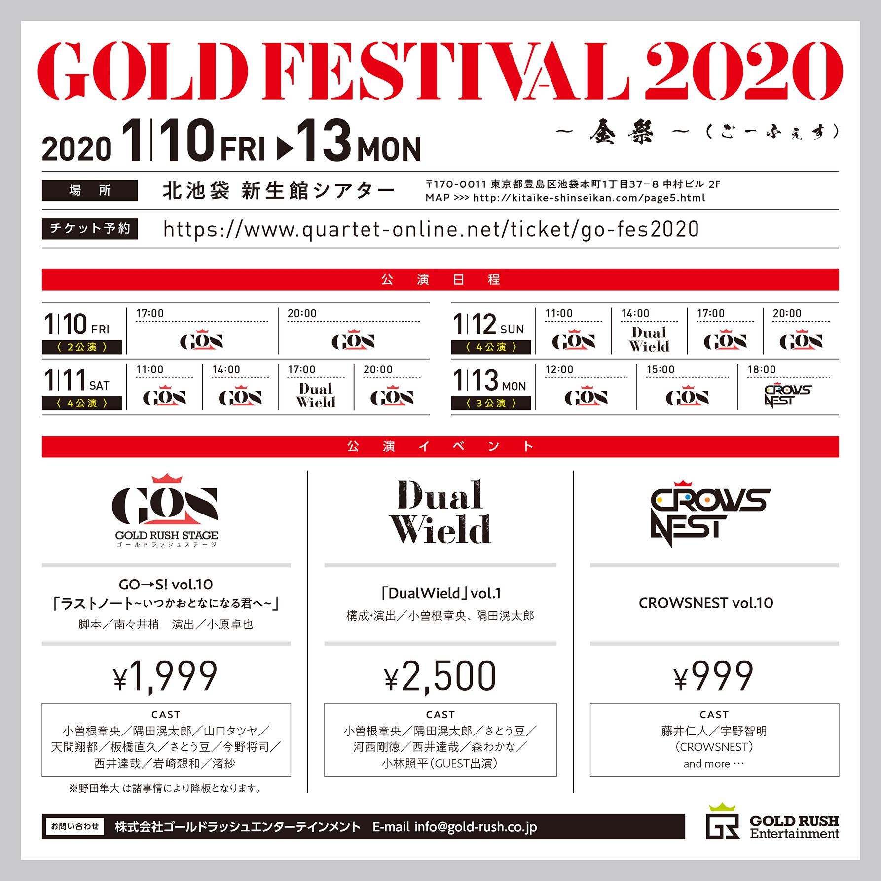 GOLFES_公演チラシ1201